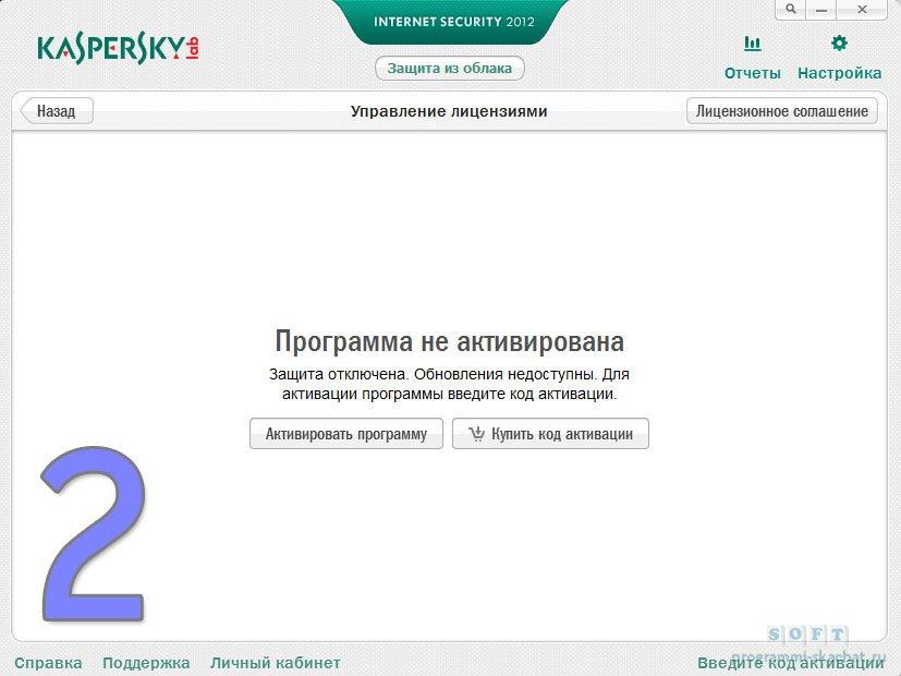 Kastrial - программка для активации касперского файлом ключа (. - хороший и