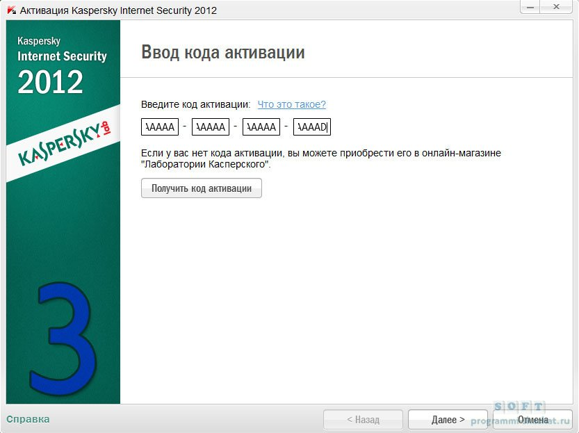 Kaspersky internet security 2012 ключ.