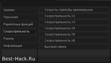 варфейс читы виндовс 8