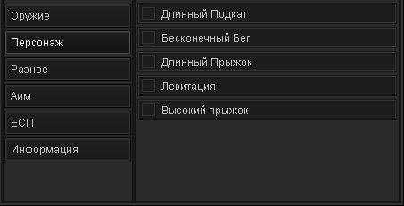 чит на варфейс