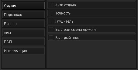 чит на варфейс без бана