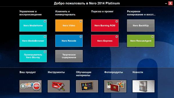 ключ для Nero 2014 - фото 11