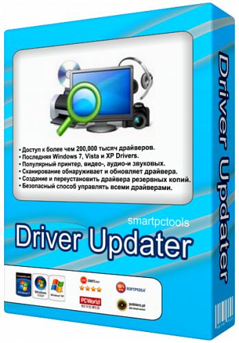 активация driver updater,driver updater код активации