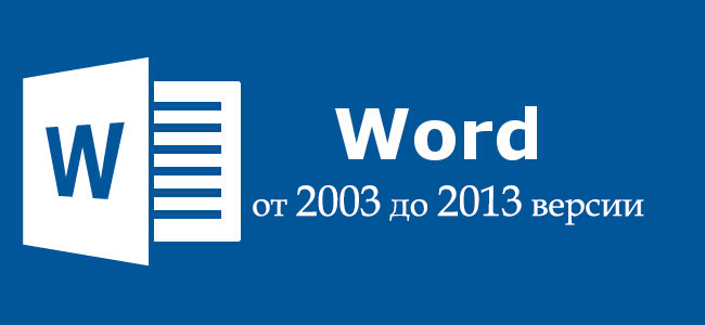 бесплатный word для windows 8,бесплатно word для windows 8,word 2007 для windows 8,word windows 8 скачать бесплатно,скачать word для windows 8,word 2013 для windows 8,windows 8 word 2007 скачать