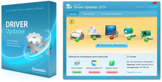 carambis driver update активация,активация carambis driver updater