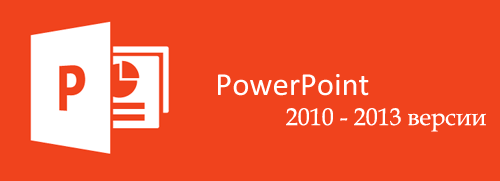 powerpoint для windows,скачать powerpoint для windows,скачать бесплатно powerpoint windows,powerpoint бесплатно для windows,скачать microsoft powerpoint windows,microsoft powerpoint для windows 8