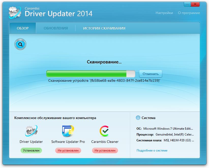 carambis driver updater 2014 активация,carambis driver updater код активации,ключ активации carambis driver updater