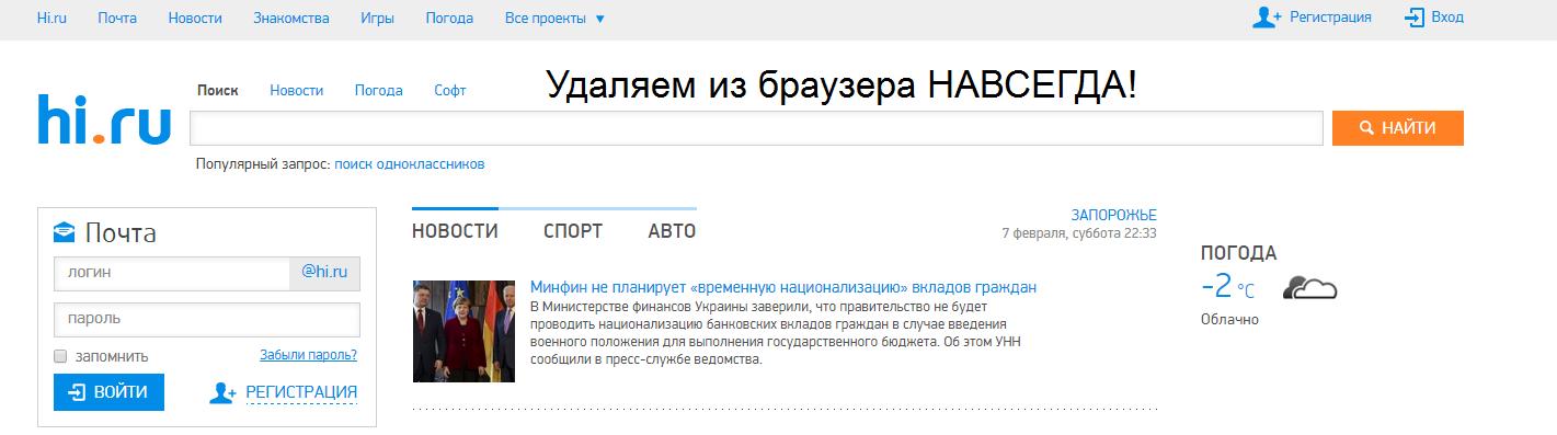 hi ru как удалить,как удалить hi ru,как удалить hi ru из браузера,как удалить браузер hi ru