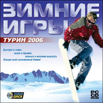 скачать зимние игры через торрент,игра зимние игры скачать торрент,зимние игры игра на компьютер