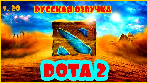 dota 2 русская озвучка,русская озвучка для dota 2,dota 2 русская озвучка скачать,dota 2 русская озвучка героев,dota 2 озвучка на русском