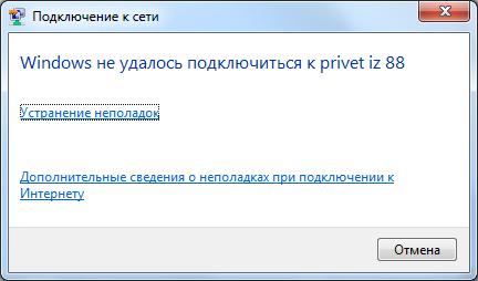 windows не удалось подключиться к wi-fi сети