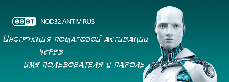eset smart security активация