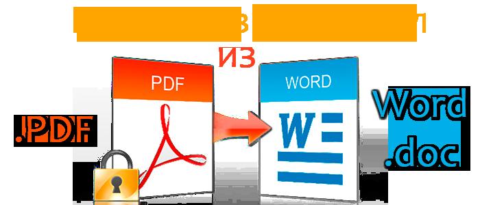 как перевести файлы из Pdf в Word - фото 5