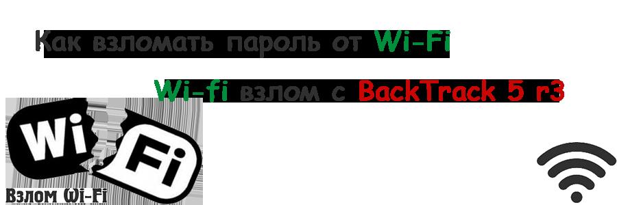 как взломать вай фай,взлом wi fi,программа для взлома wi fi
