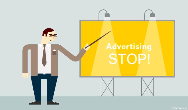 реклама в браузере как избавиться