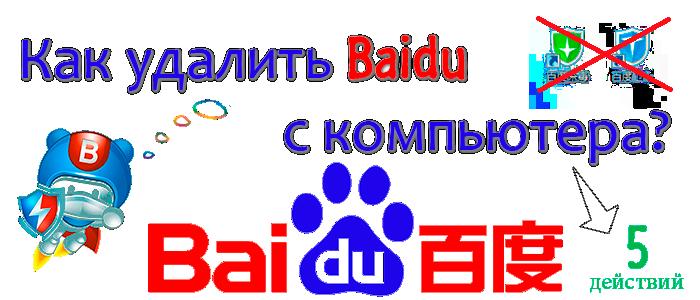 baidu,как удалить baidu,как удалить baidu с компьютера,как удалить программу baidu,как удалить китайскую программу baidu,как полностью удалить baidu,как удалить вирус baidu