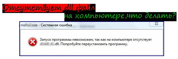 отсутствует dll файл,отсутствуют dll файлы,ошибка dll файл,ошибка dll файл,отсутствует dll файл что делать?